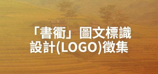 「書衢」圖文標識設計(LOGO)徵集