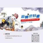 「最帥逆行者」中國消防卡通動漫形象創意設計大賽