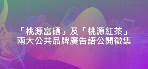「桃源富硒」及「桃源紅茶」兩大公共品牌廣告語公開徵集