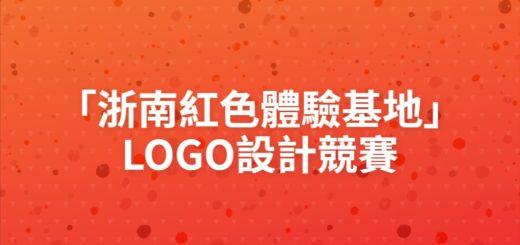 「浙南紅色體驗基地」LOGO設計競賽