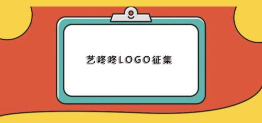 「藝咚咚」藝術品交易平台LOGO設計競賽