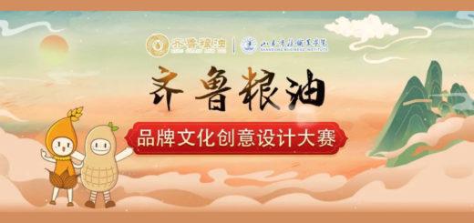 「齊魯糧油」品牌文化創意設計大賽