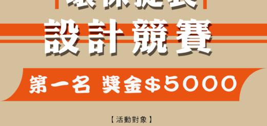 七里香環保提袋競賽設計