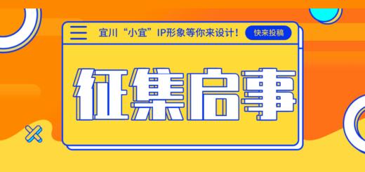 丈量宜川「小宜」IP設計形象徵集