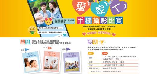 中國人壽保險「愛家人」手機攝影比賽