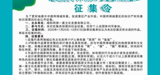中國兩彈城IP人物形象徵集令
