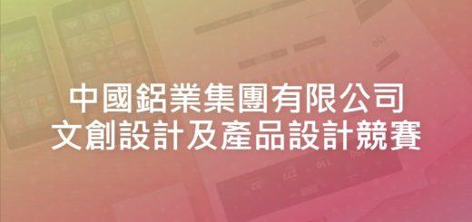 中國鋁業集團有限公司文創設計及產品設計競賽