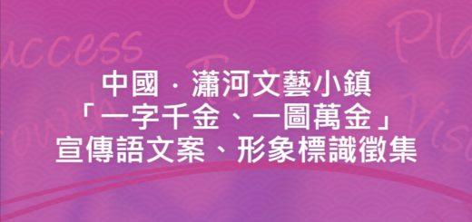 中國.瀟河文藝小鎮「一字千金、一圖萬金」宣傳語文案、形象標識徵集