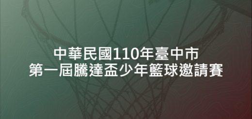 中華民國110年臺中市第一屆騰達盃少年籃球邀請賽