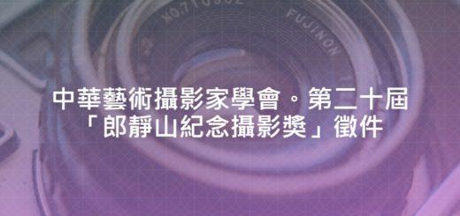 中華藝術攝影家學會。第二十屆「郎靜山紀念攝影獎」徵件