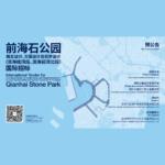 前海石公園概念設計、方案設計及初步設計招標