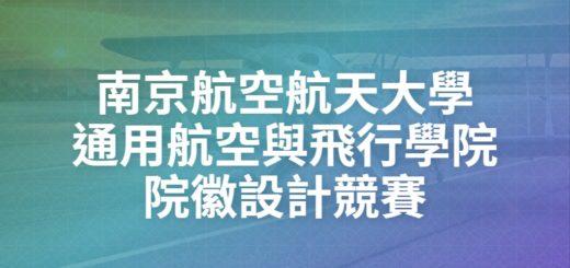 南京航空航天大學通用航空與飛行學院院徽設計競賽