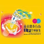 南京路步行街IP全球徵集