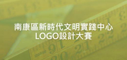 南康區新時代文明實踐中心LOGO設計大賽