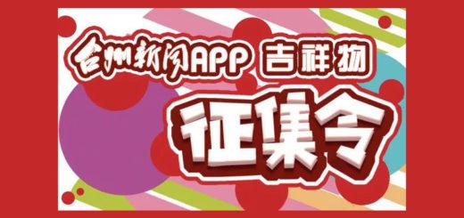 台州新聞APP吉祥物設計競賽