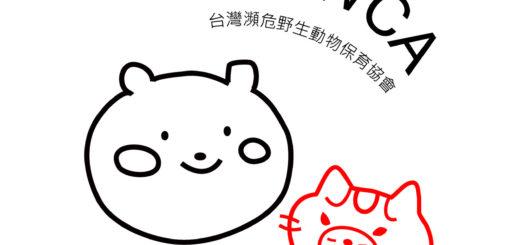 台灣瀕危野生動物保育協會