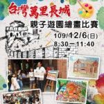 台灣白河萬里長城親子遊園繪畫比賽