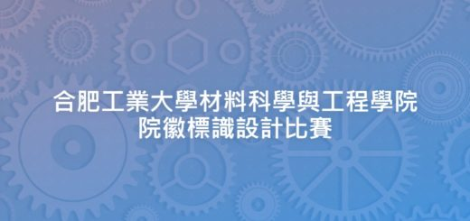 合肥工業大學材料科學與工程學院院徽標識設計比賽