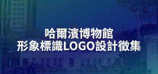 哈爾濱博物館形象標識LOGO設計徵集