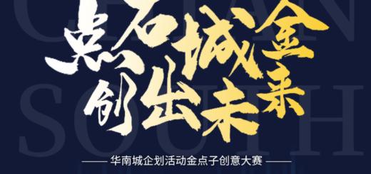 哈爾濱華南城「金點子」創意大賽