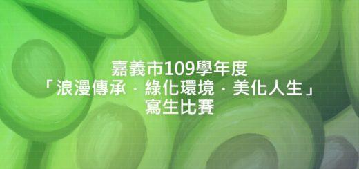 嘉義市109學年度「浪漫傳承.綠化環境.美化人生」寫生比賽