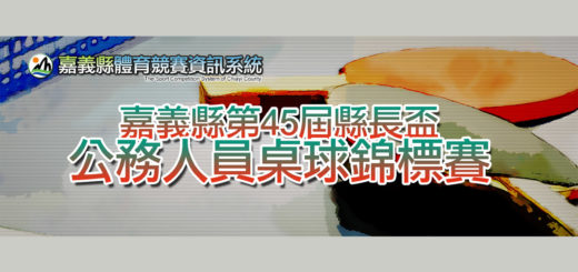 嘉義縣第四十五屆「縣長盃」公務人員桌球錦標賽