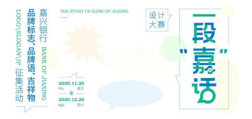 嘉興銀行品牌形象設計大賽