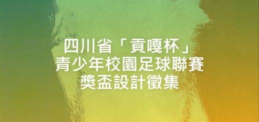 四川省「貢嘎杯」青少年校園足球聯賽獎盃設計徵集