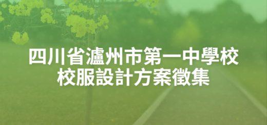 四川省瀘州市第一中學校校服設計方案徵集