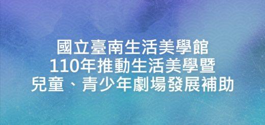 國立臺南生活美學館110年推動生活美學暨兒童、青少年劇場發展補助