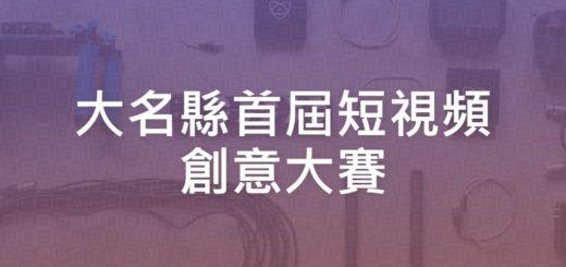 大名縣首屆短視頻創意大賽