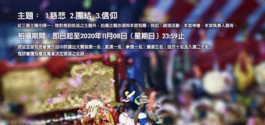大甲聖母宮金媽祖進香十周年慶攝影大賽