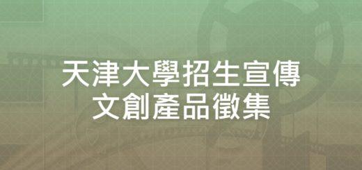 天津大學招生宣傳文創產品徵集