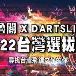 太魯閣 X DARTSLIVE U 22。台灣選拔賽