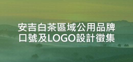 安吉白茶區域公用品牌口號及LOGO設計徵集