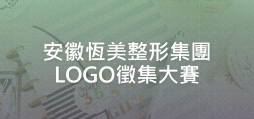 安徽恆美整形集團LOGO徵集大賽
