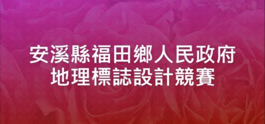 安溪縣福田鄉人民政府地理標誌設計競賽