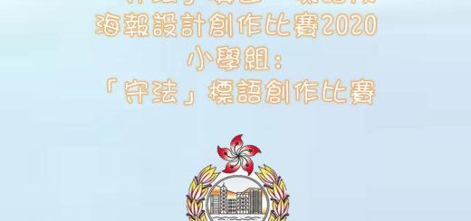 家.黃大仙「守法」填色、標語及海報設計創作比賽2020:小學組「守法」標語創作比賽