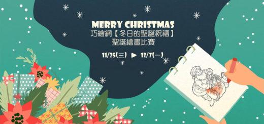 巧繪網「冬日的聖誕祝福」聖誕繪畫比賽