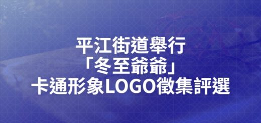 平江街道舉行「冬至爺爺」卡通形象LOGO徵集評選