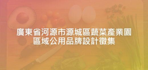 廣東省河源市源城區蔬菜產業園區域公用品牌設計徵集