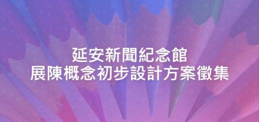 延安新聞紀念館展陳概念初步設計方案徵集