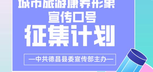 德昌縣「城市旅遊康養形象」宣傳口號徵集