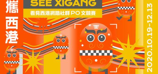 攜西港 SEE XIGANG「看見西港網路社群」PO文競賽