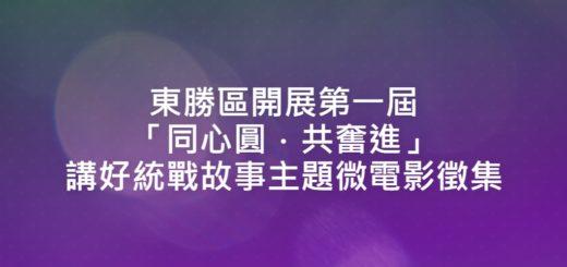 東勝區開展第一屆「同心圓.共奮進」講好統戰故事主題微電影徵集