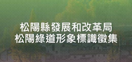松陽縣發展和改革局松陽綠道形象標識徵集