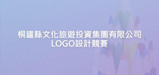 桐廬縣文化旅遊投資集團有限公司LOGO設計競賽