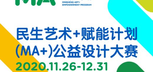 民生藝術+賦能計畫(MA+)公益設計大賽