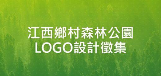 江西鄉村森林公園LOGO設計徵集