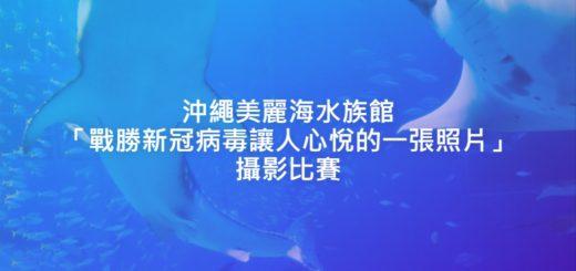 沖繩美麗海水族館「戰勝新冠病毒讓人心悅的一張照片」攝影比賽